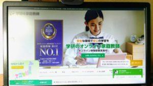 おすすめ③学研のオンライン家庭教師
